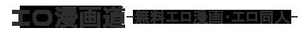エロ漫画道 -無料エロ漫画・エロ同人 (旧マンドウ)-